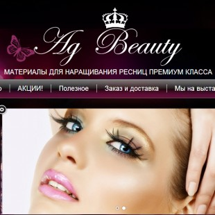 Интернет-магазин «Ag Beauty»